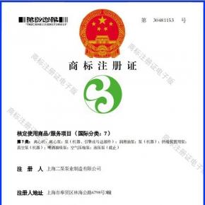 上海二泵商标证书-图形